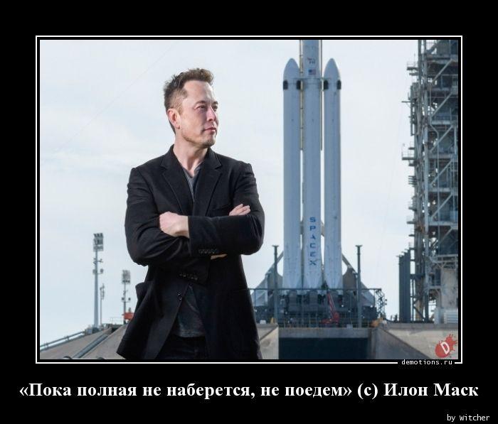 «Пока полная не наберется, не поедем» (с) Илон Маск