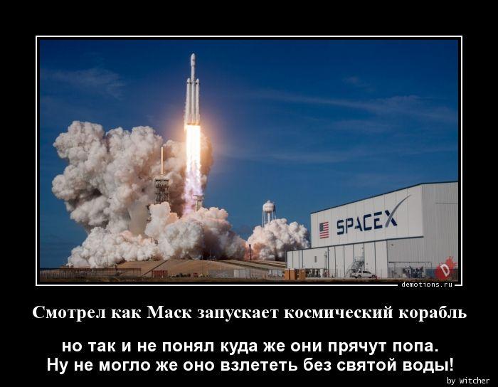 Смотрел как Маск запускает космический корабль
