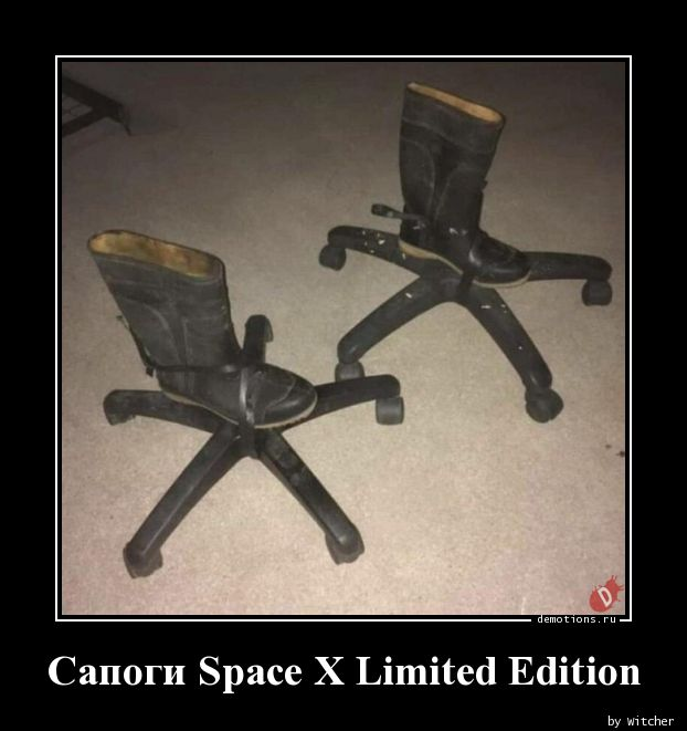 Сапоги Space X Limited Edition