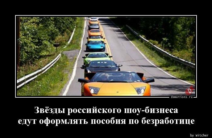 Звёзды российского шоу-бизнеса едут оформлять пособия по безработице