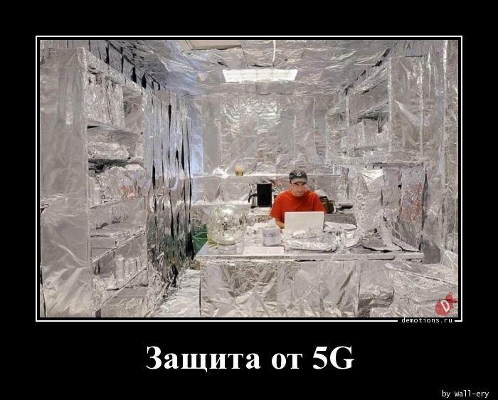 Защита от 5G