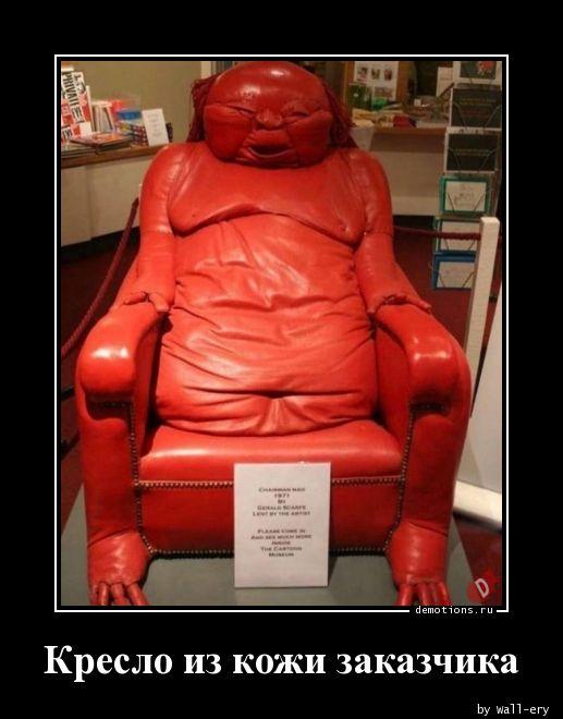 Кресло из кожи заказчика