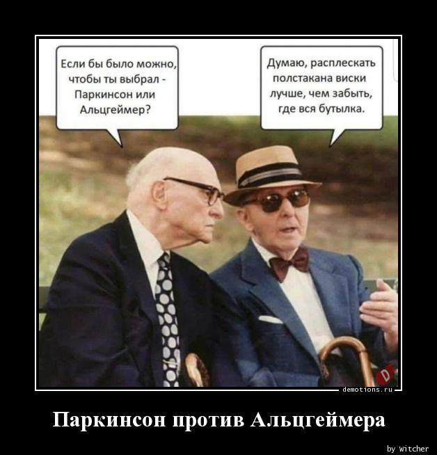 Паркинсон против Альцгеймера