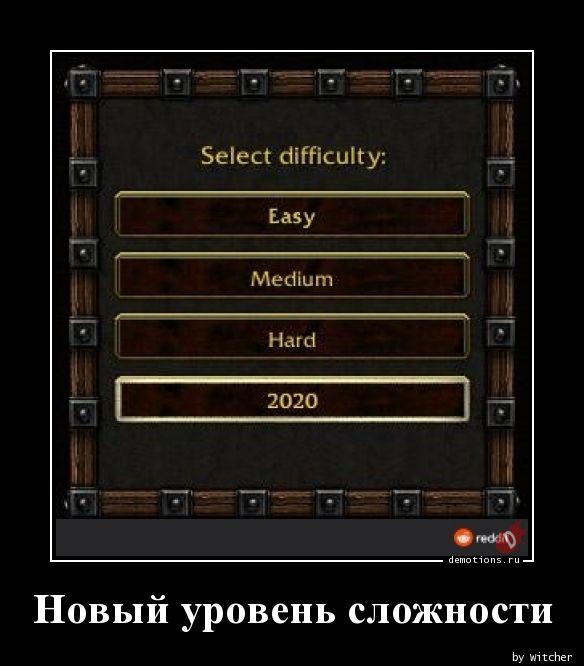 Новый уровень сложности