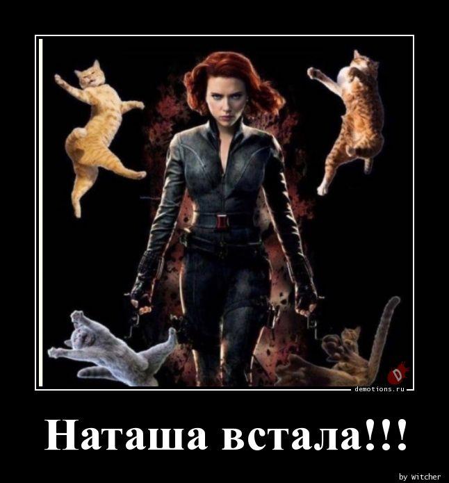Наташа встала!!!