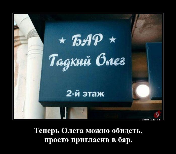 Теперь Олега можно обидеть, просто пригласив в бар.