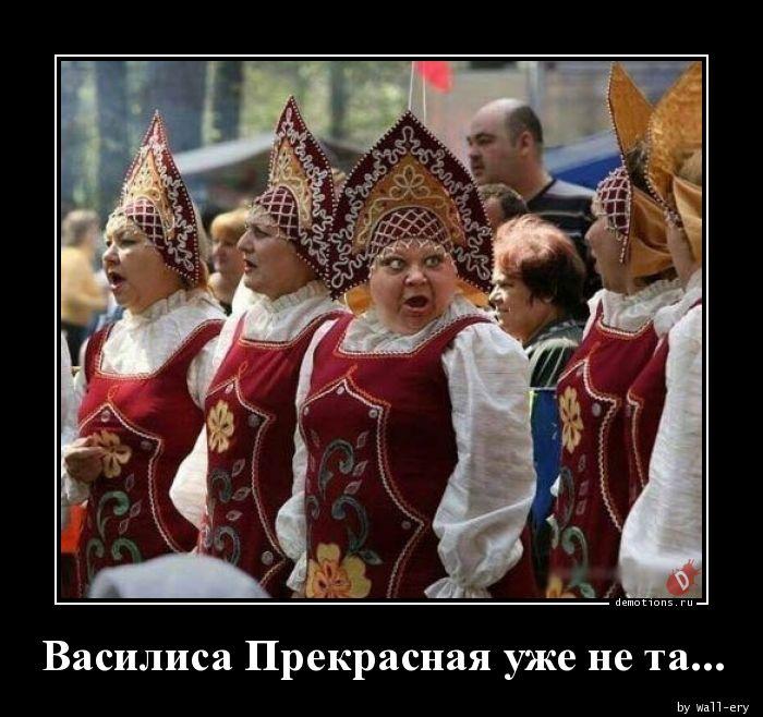 Василиса Прекрасная уже не та...