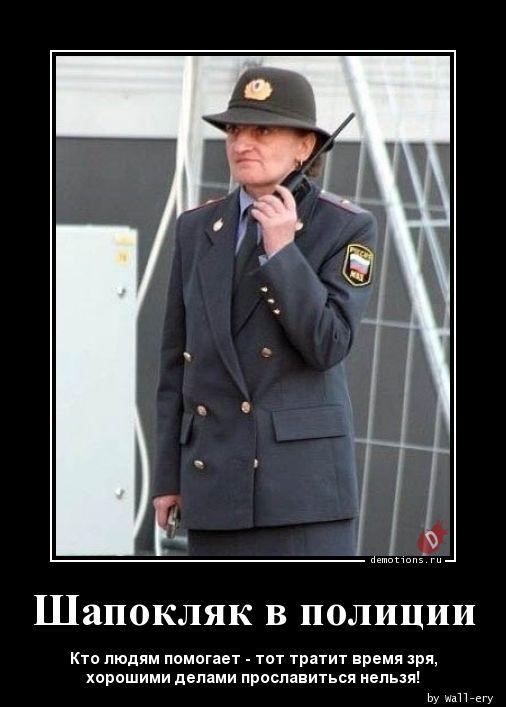 Шапокляк в полиции