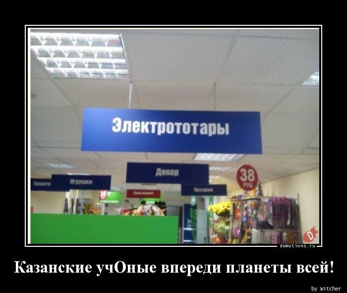 Казанские учОные впереди планеты всей!