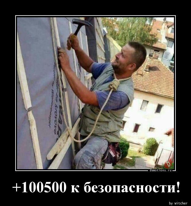 +100500 к безопасности!
