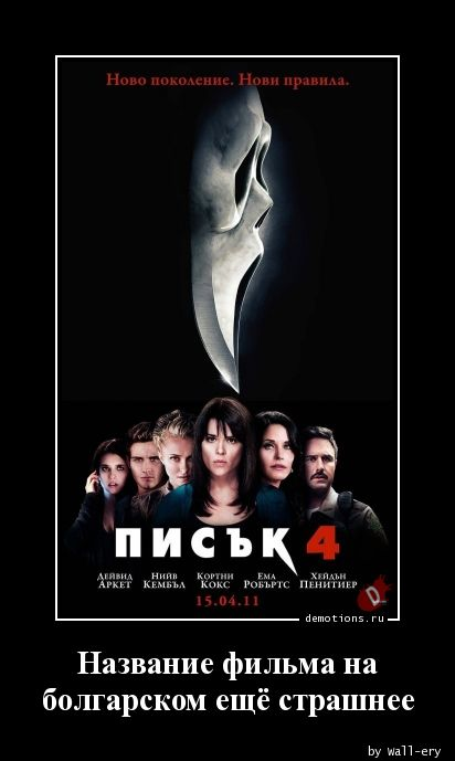 Название фильма на болгарском ещё страшнее