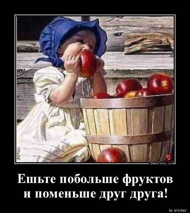 Ешьте побольше фруктов и поменьше друг друга!