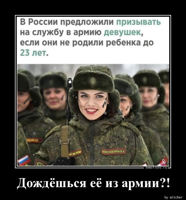Дождёшься её из армии?!