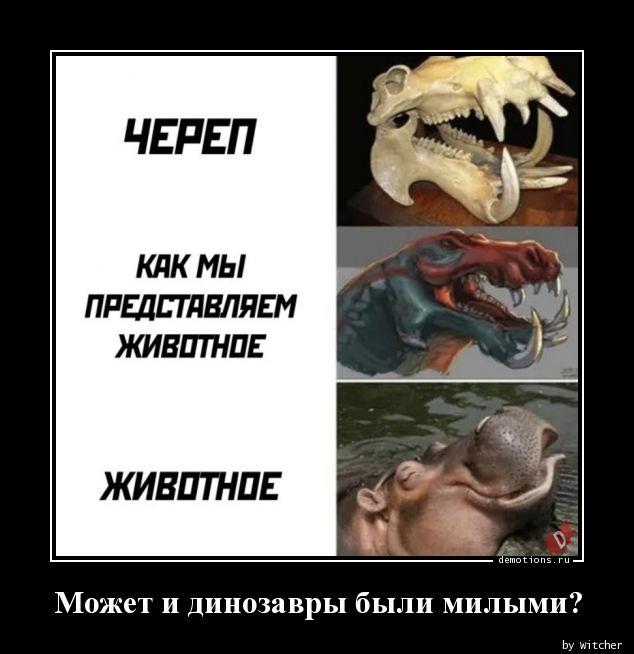 Может и динозавры были милыми?