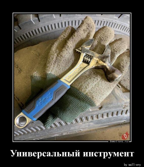 Универсальный инструмент