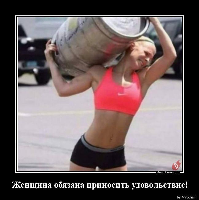 Женщина обязана приносить удовольствие!