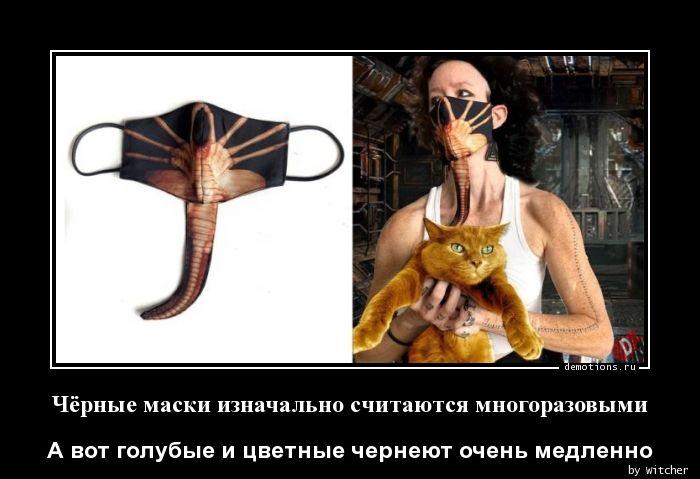 Чёрные маски изначально считаются многоразовыми