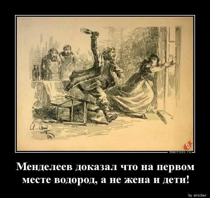 Менделеев доказал что на первом месте водород, а не жена и дети!