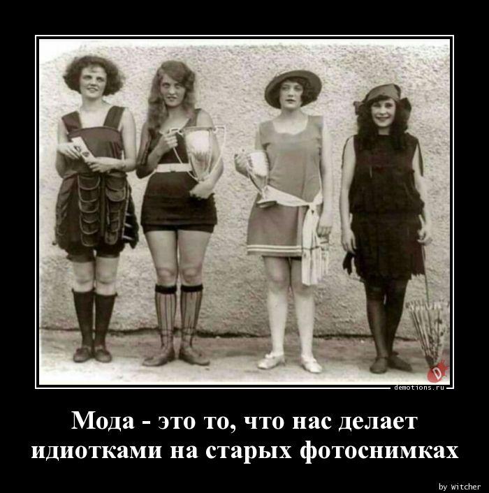 Мода - это то, что нас делает  идиотками на старых фотоснимках