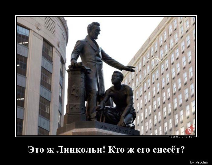 Это ж Линкольн! Кто ж его снесёт?