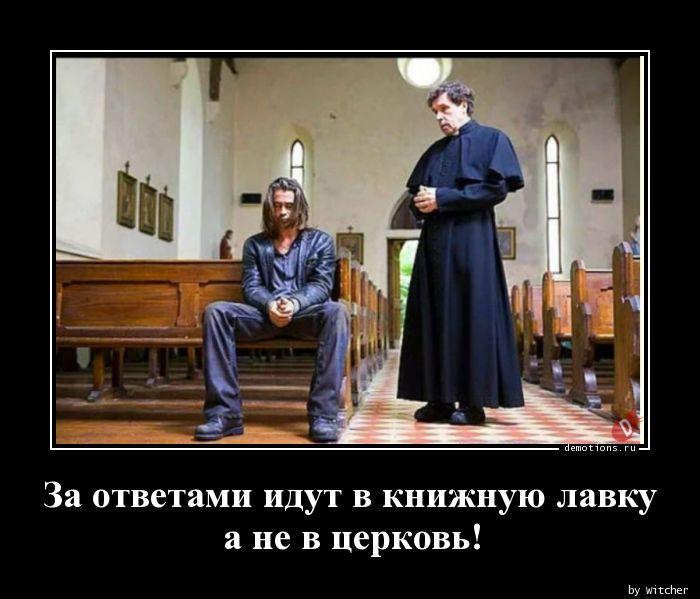 За ответами идут в книжную лавку а не в церковь!