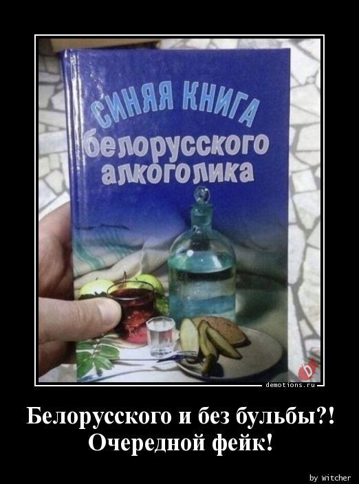 Белорусского и без бульбы?! Очередной фейк!