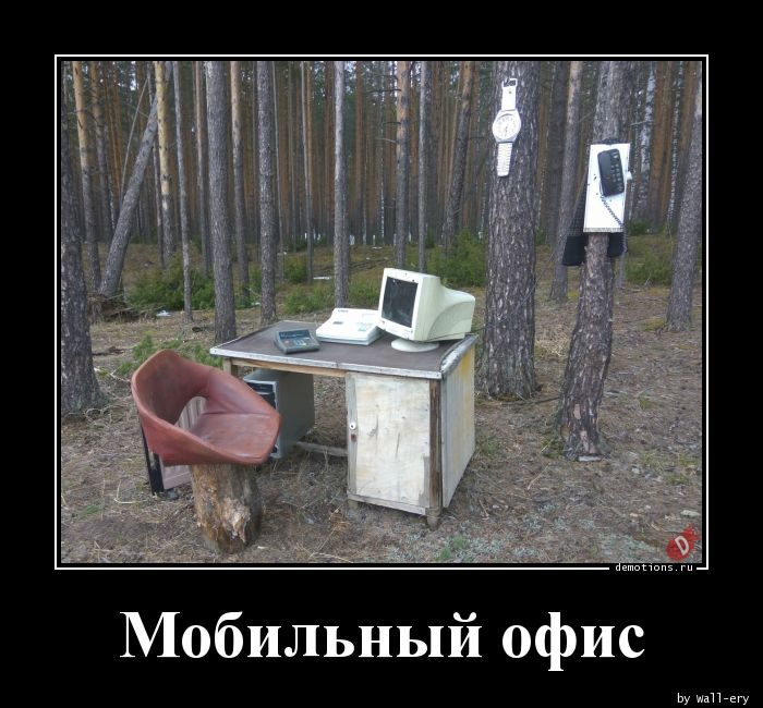 Мобильный офис