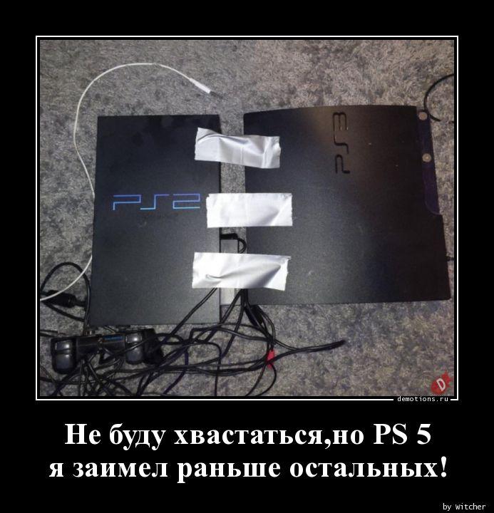 Не буду хвастаться,но PS 5  я заимел раньше остальных!