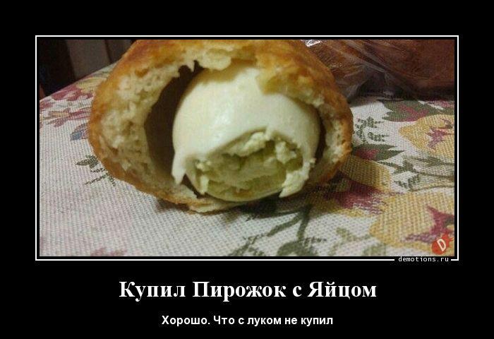 Купил Пирожок с Яйцом