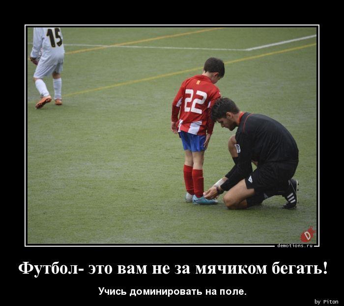 Футбол- это вам не за мячиком бегать!