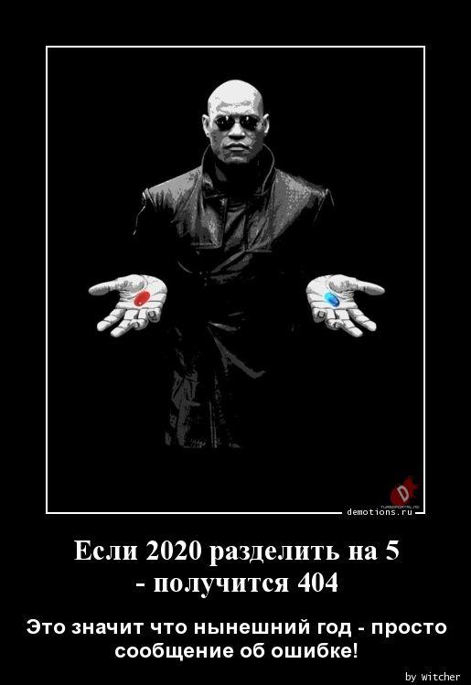 Если 2020 разделить на 5 - получится 404