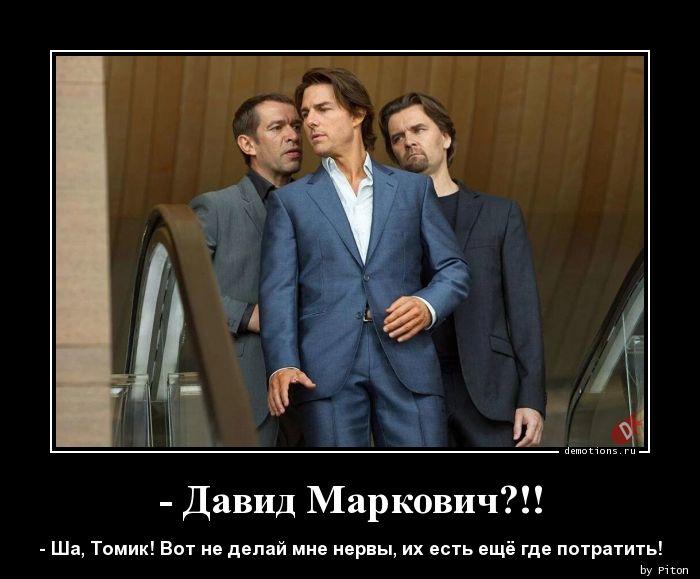 - Давид Маркович?!!