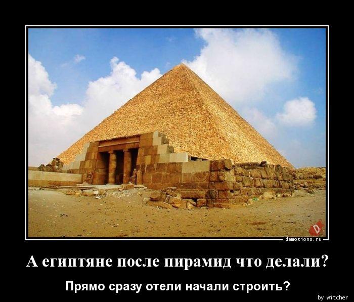 А египтяне после пирамид что делали?