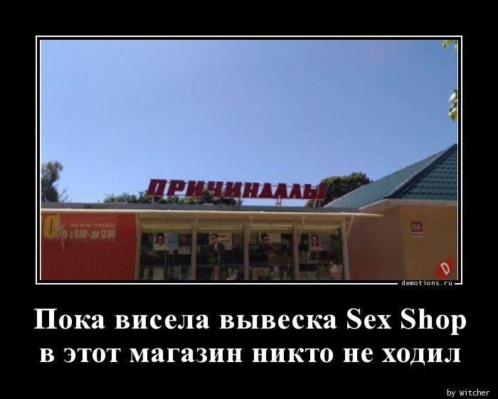 Пока висела вывеска Sex Shop в этот магазин никто не ходил