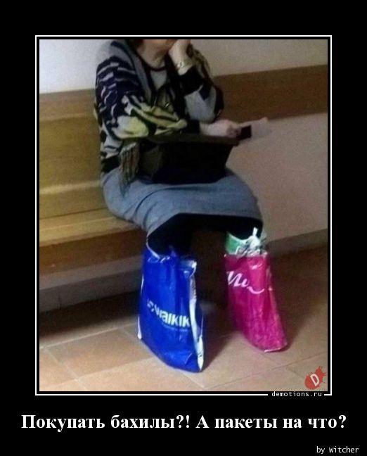 Покупать бахилы?! А пакеты на что?