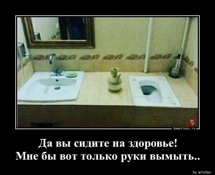 Да вы сидите на здоровье! Мне бы вот только руки вымыть..