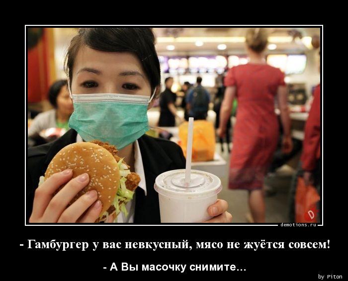 - Гамбургер у вас невкусный, мясо не жуётся совсем!