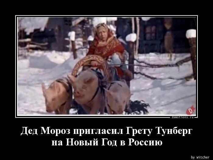 Дед Мороз пригласил Грету Тунберг на Новый Год в Россию