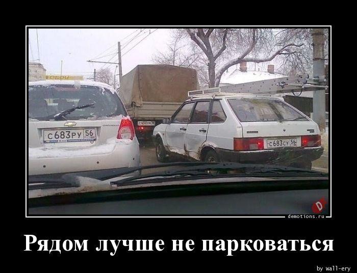 Рядом лучше не парковаться