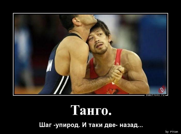 Танго.