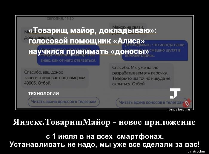 Яндекс.ТоварищМайор - новое приложение