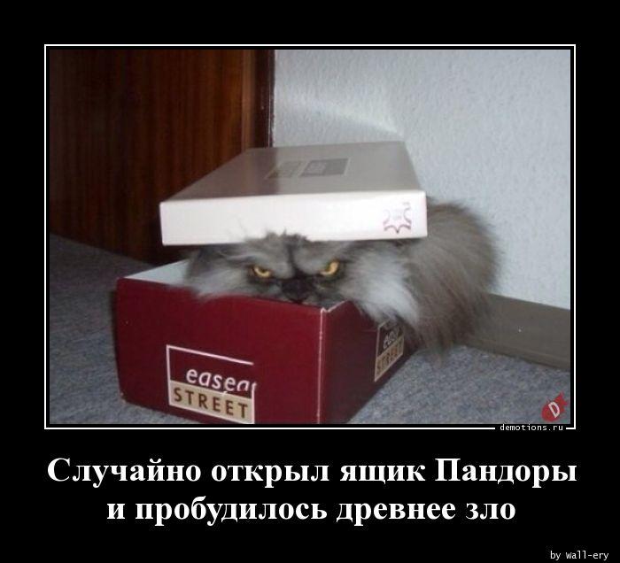 Случайно открыл ящик Пандоры и пробудилось древнее зло