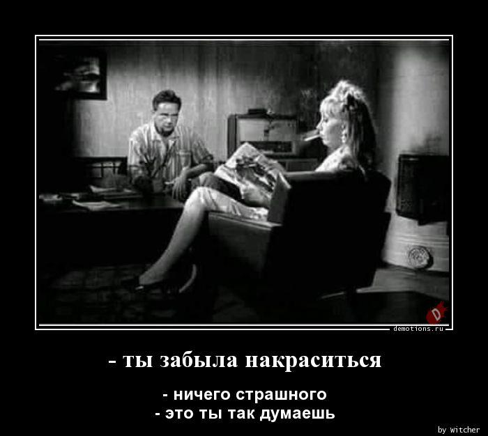 - ты забыла накраситься