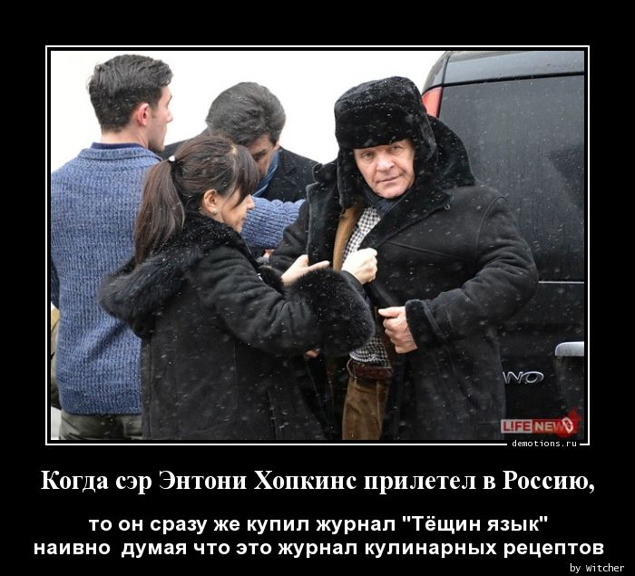 Когда сэр Энтони Хопкинс прилетел в Россию,
