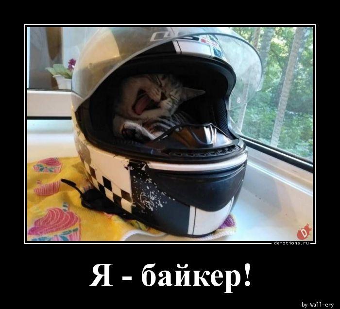 Я - байкер!