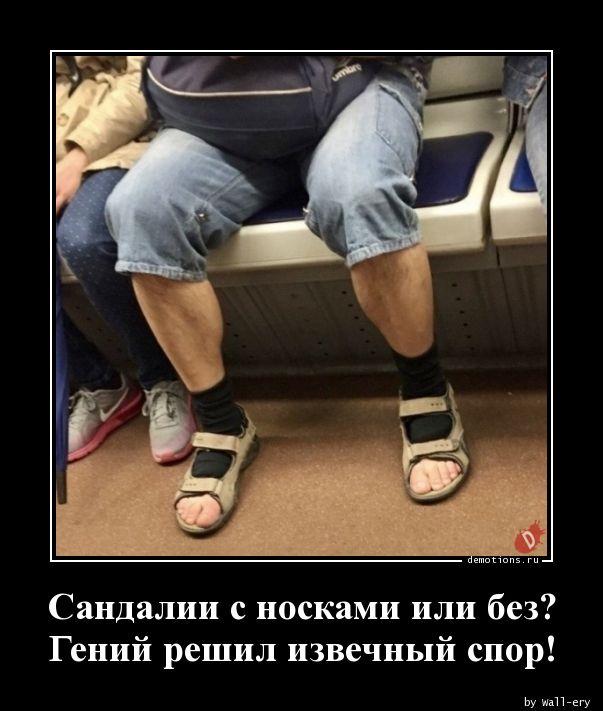 Сандалии с носками или без? Гений решил извечный спор!