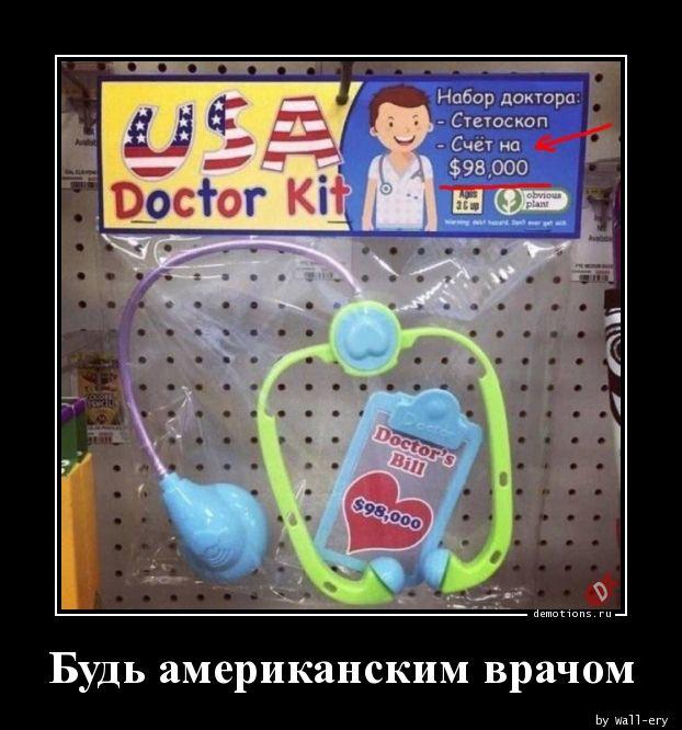 Будь американским врачом