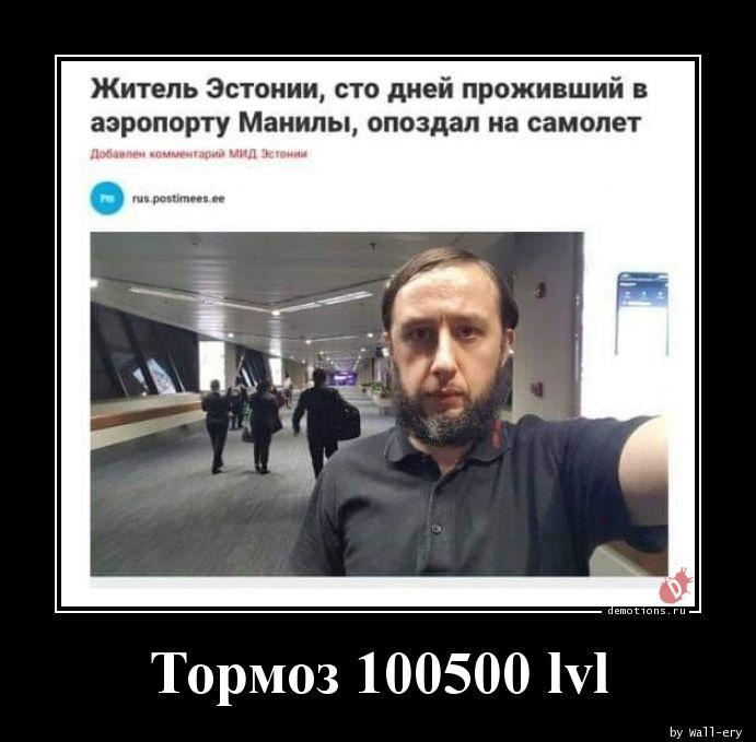 Тормоз 100500 lvl
