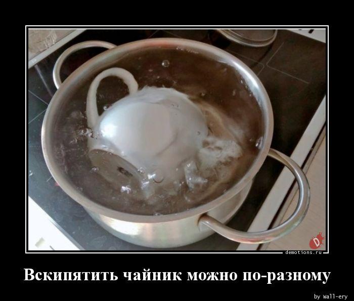 Вскипятить чайник можно по-разному