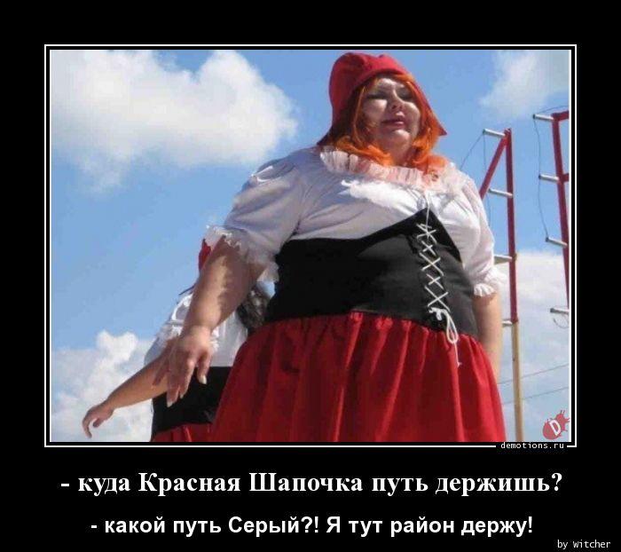 - куда Красная Шапочка путь держишь?
